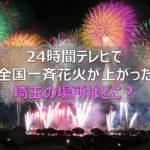 24時間テレビで全国一斉花火が上がった埼玉の場所はどこ?