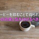 コーヒーを飲むことで得られる3つの効果と気を付けるべきこと