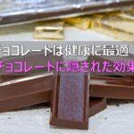 チョコレートは健康に最適!チョコレートに隠された効果的な食べ方
