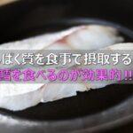 たんぱく質を食事で摂取するなら鱈を食べるのが効果的‼