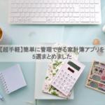 【超手軽】簡単に管理できる家計簿アプリを5個をまとめました
